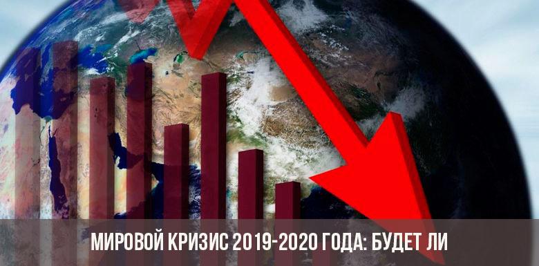 Мировой кризис 2019-2020: будет ли