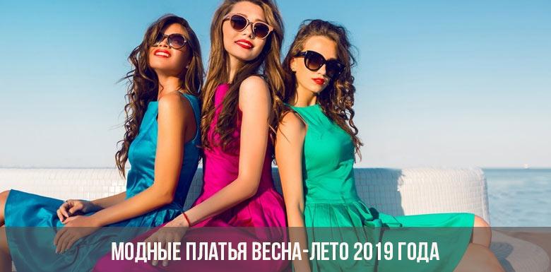 Модные платья весна-лето 2019 года