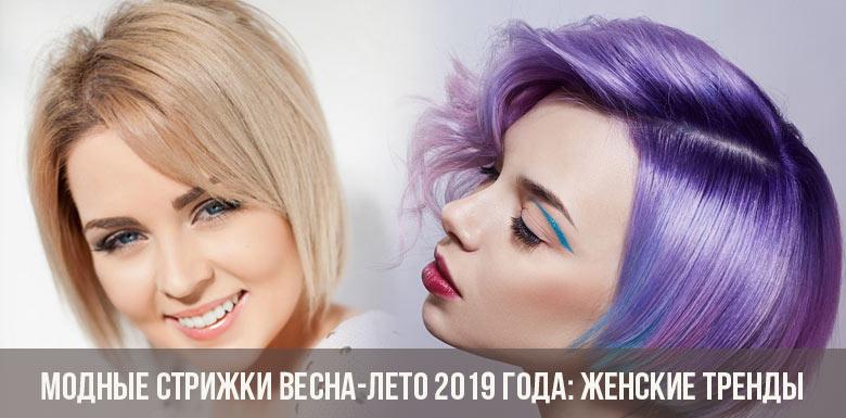 ТОП-5 модных стрижек весна-лето 2019