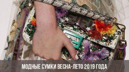 Модные сумки весна-лето 2019 года