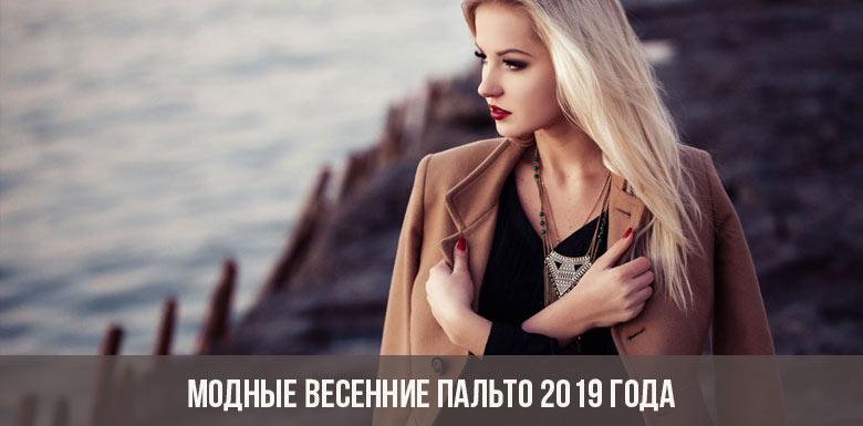 Модные весенние пальто 2019 года