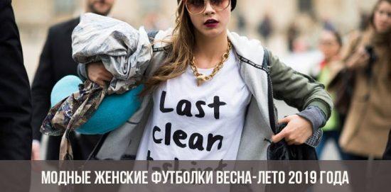 Модные женские футболки весна-лето 2019 года