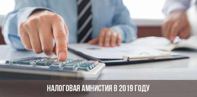 Налоговая амнистия в 2019 для физических лиц