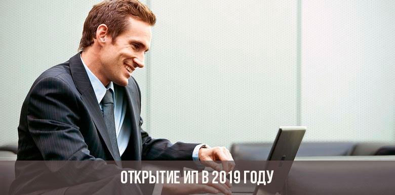 Открытие ИП в 2019 году