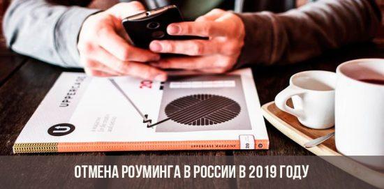Отмена роуминга в России