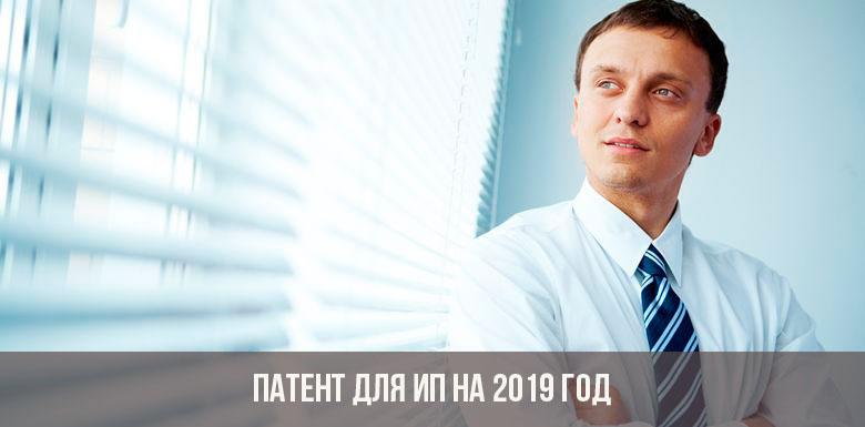Патент для ИП на 2019 год