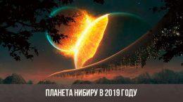 Планета Нибиру в 2019 году