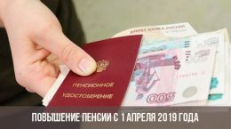 Повышение пенсии с 1 апреля 2019 года