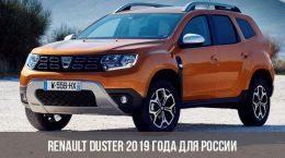 Renault Duster 2019 года для России