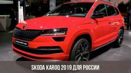 Skoda Karoq 2019 для России