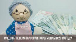 Средняя пенсия в России по регионам в 2019 году: таблица