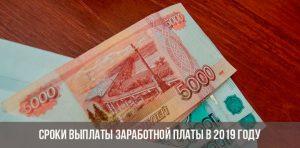 Порядок и сроки выплаты зарплаты в 2019 году – изменения ТК РФ