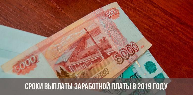 Сроки выплаты заработной платы 2019