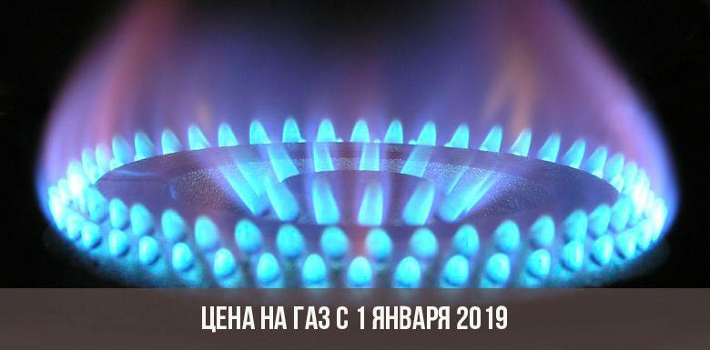 Цена на газ с 1 января 2019 года