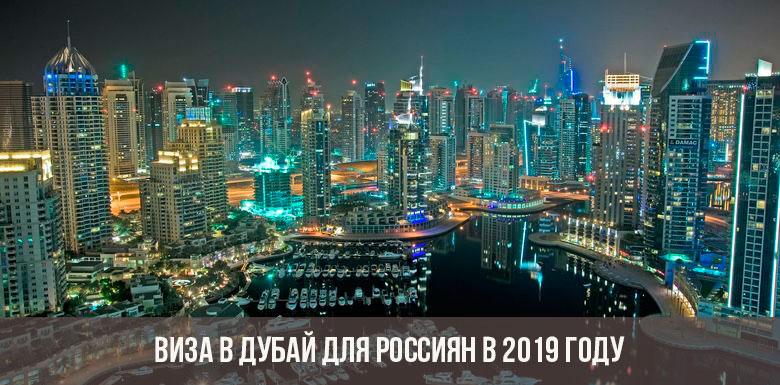 Виза в Дубай для россиян в 2019 году