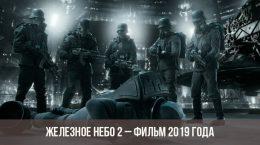 Железное небо 2 - фильм 2019 года