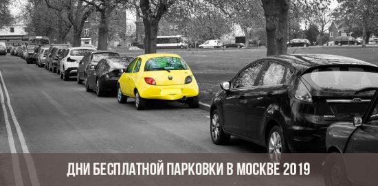 Бесплатная парковка в Москве в 2019 году