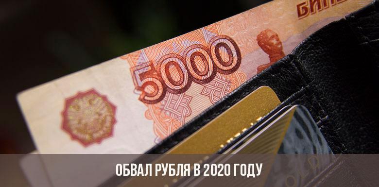 Обвал рубля в 2019 году: прогнозы экспертов | будет ли, новости, Минфин рекомендации