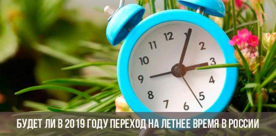 Будет ли в 2019 году перевод стрелок часов