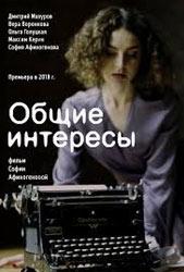 Общие интересы - детективный фильм 2019 года