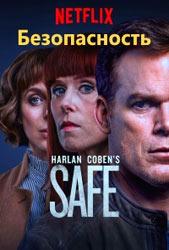 Безопасность - детективный сериал 2019 года