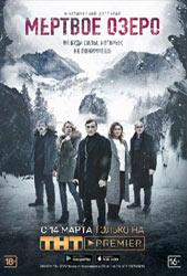 Мертвое озеро - детективный сериал 2019 года