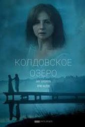 Колдовское озеро - детективный фильм 2019 года