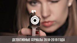 Детективные сериалы 2018-2019 года