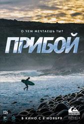 Прибой - фильм 2018 года