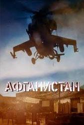 Афганистан - сериал 2019 года