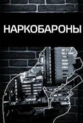 Наркобароны - сериал 2019 года