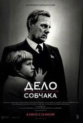 Дело Собчака - фильм 2018 года