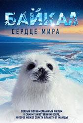 Байкал – сердце мира 3D- фильм 2018 года