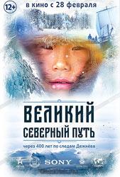 Великий северный путь- фильм 2019 года