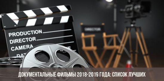 Документальные фильмы 2018-2019 года: список лучших