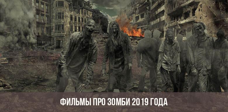 Фильмы про зомби 2019 года