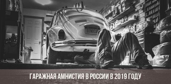 Гаражная амнистия в 2019 году в России