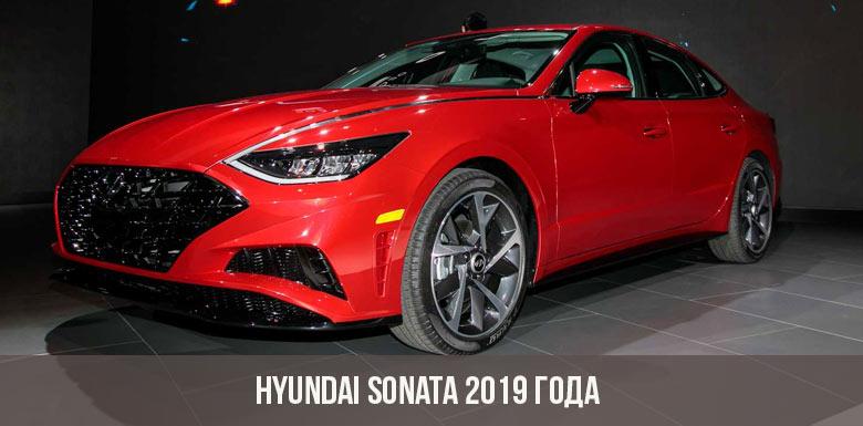 Hyundai Sonata 2019 года