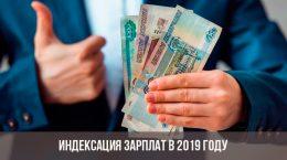 Индексация зарплат в 2019 году