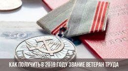 Как получить в 2019 году звание ветерана труда