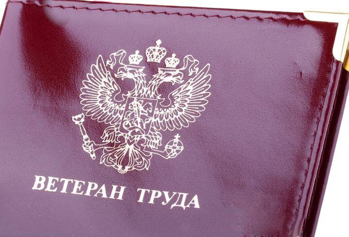 Удостоверение ветерана труда РФ