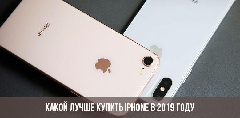 Какой айфон лучше купить в 2019 году