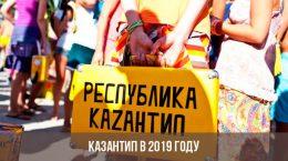 Казантип в 2019 году