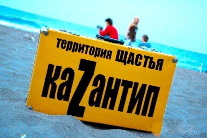Желтый чемоданчик Казантипа