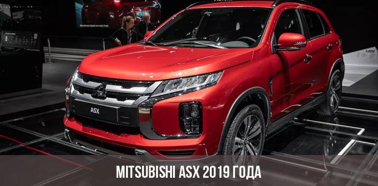 Mitsubishi ASX 2019 года