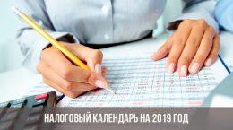 Налоговый календарь на 2019 год