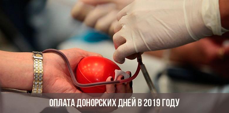 Оплата донорских дней в 2019 году