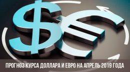 Курс евро и доллара на апрель 2019 года
