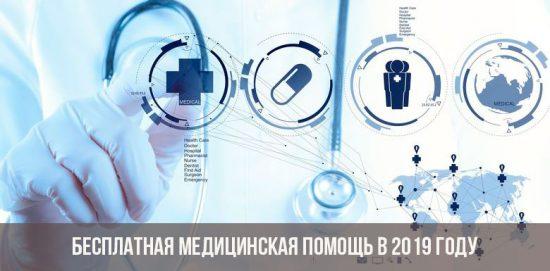Бесплатная медицинская помощь в 2019 году