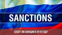 Буду ли санкции в 2019 году
